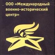 Международный военно-исторический центр группа в Моем Мире.