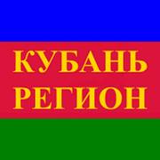 КУБАНЬ РЕГИОН group on My World