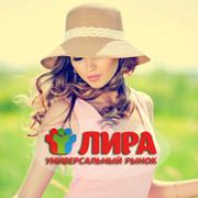 Универсальный рынок «Лира» Пятигорск group on My World