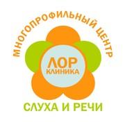 """ЛОР клиника """"Многопрофильный центр слуха и речи"""" в Омске группа в Моем Мире."""