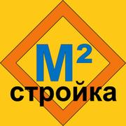 м2стройка — Все для стройки, отделки и ремонта! группа в Моем Мире.