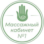 Массажный кабинет №1 в Санкт-Петербурге group on My World