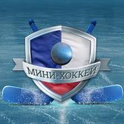 Мини-хоккей group on My World