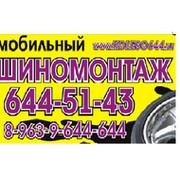 Мобильный Шиномонтаж в Москве, ВАО, Перово, Новогиреево, Мобильн группа в Моем Мире.