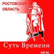 Суть времени - Ростовская область группа в Моем Мире.
