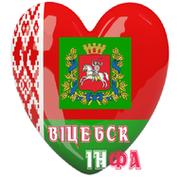 о Витебске с любовью группа в Моем Мире.