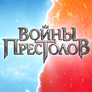 ВОЙНЫ ПРЕСТОЛОВ group on My World
