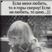 Алена Величко on My World.