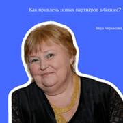 Вера Черкасова on My World.