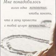 Светлана Мосина on My World.