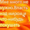 Анатолий Брилев on My World.