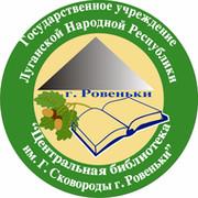 Ровеньковская  библиотека для взрослых им. Г. Сковороды on My World.