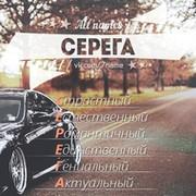 Сергей @ on My World.