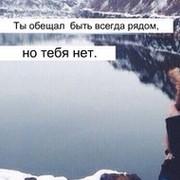 Обещяю быть с тобой